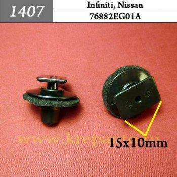 76882EG01A (76882-EG01A) - Автокрепеж для Infiniti, Nissan