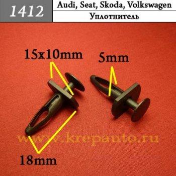 1K0807300 - Автокрепеж для Audi, Seat, Skoda, Volkswagen