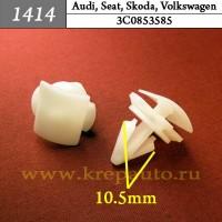 3C0853585 - Автокрепеж для Audi, Seat, Skoda, Volkswagen