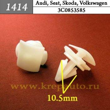 3C9827408, 3C9827407, 3C0853585 - Автокрепеж для Audi, Seat, Skoda, Volkswagen
