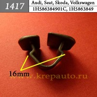 1H586384901C, 1H5863849 - Автокрепеж для Audi, Seat, Skoda, Volkswagen