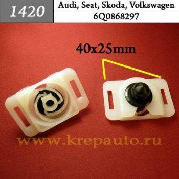 6Q0868246А, 6Q0868297 (6Q0-868-297) - Автокрепеж для Audi, Seat, Skoda, Volkswagen