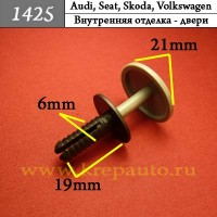 Автокрепеж для Audi, Seat, Skoda, Volkswagen