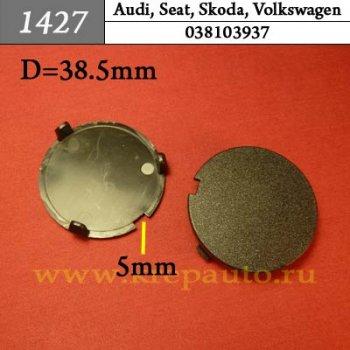 038103937 - Автокрепеж для Audi, Seat, Skoda, Volkswagen