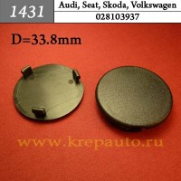 028103937 - Автокрепеж для Audi, Seat, Skoda, Volkswagen