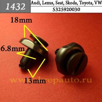 5325920030 (53259-20030) - Автокрепеж для Audi, Lexus, Seat, Skoda, Toyota, Volkswagen
