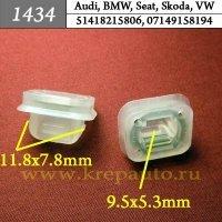 51418215806, 07149158194 - Автокрепеж для Audi, BMW, Seat, Skoda, Volkswagen