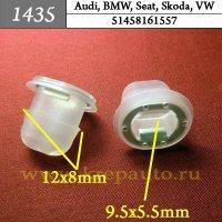51458161557 - Автокрепеж для Audi, BMW, Seat, Skoda, Volkswagen