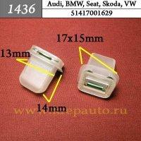 51417001629 - Автокрепеж для Audi, BMW, Seat, Skoda, Volkswagen