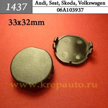 06A103937 - Автокрепеж для Audi, Seat, Skoda, Volkswagen