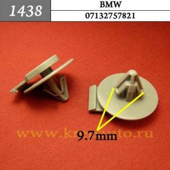 07132757821 (07-13-2-757-821)  - Автокрепеж для BMW