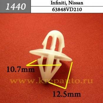 63848VD210 (63848-VD210) - Автокрепеж для Infiniti, Nissan
