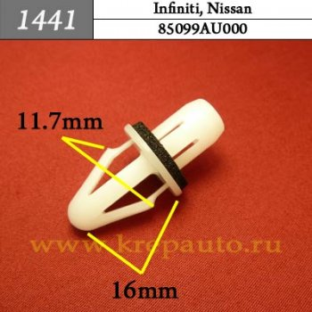 85099AU000 (85099-AU000) - Автокрепеж для Infiniti, Nissan