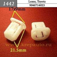 9046714023 (90467-14023) - Автокрепеж для Lexus, Toyota