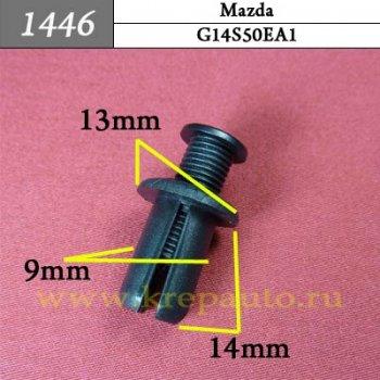 G14S50EA1 (G14S-50-EA1) - Автокрепеж для Mazda