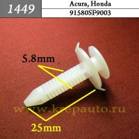 91580SF9003 (91580-SF9-003) - Автокрепеж для Acura, Honda