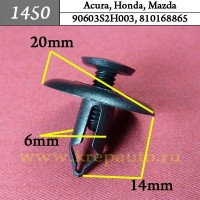 90603S2H003 (90603-S2H-003), 810168865 - Автокрепеж для Acura, Honda, Mazda