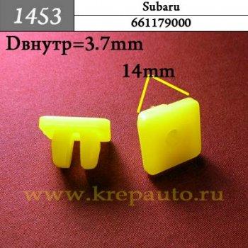 661179000 - Автокрепеж для Subaru