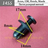 N30413356A - Автокрепеж для Acura, GM, Honda, Mazda