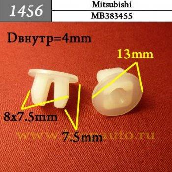 MB383455 - Автокрепеж для Mitsubishi