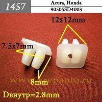 90505SD4003 (90505-SD4-003) - Автокрепеж для Acura, Honda