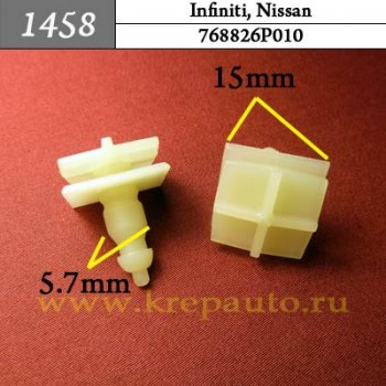768826P010 (76882-6P010) - Автокрепеж для Infiniti, Nissan
