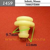 76882VE000 (76882-VE000) - Автокрепеж для Infiniti, Nissan