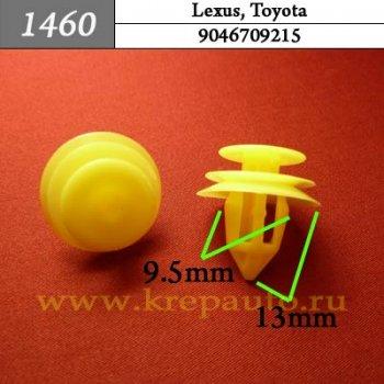 9046709215 (90467-09215) - Автокрепеж для Lexus, Toyota