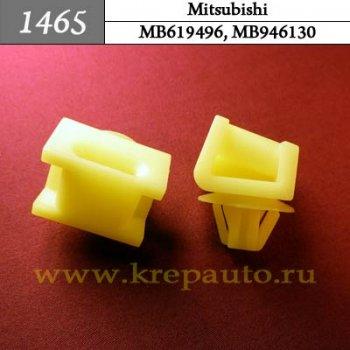 MB619496, MB946130 - Автокрепеж для Mitsubishi