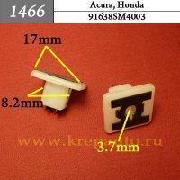 91638SM4003 (91638-SM4-003) - Автокрепеж для Acura, Honda