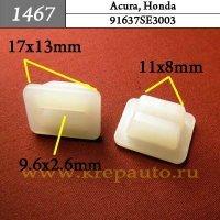91637SE3003 (91637-SE3-003) - Автокрепеж для Acura, Honda