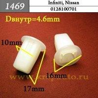 0128100701 (01281-00701) - Автокрепеж для Infiniti, Nissan