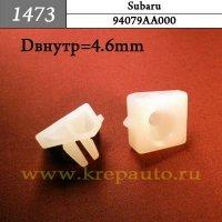 94079AA000 - Автокрепеж для Subaru