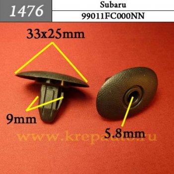 99011FC000NN - Автокрепеж для Subaru
