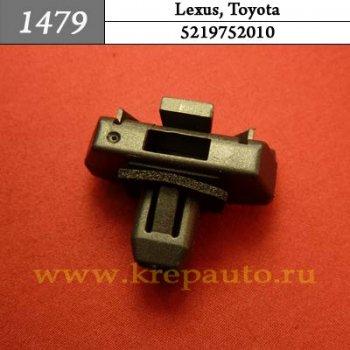 5219752010 (52197-52010) - Автокрепеж для Lexus, Toyota
