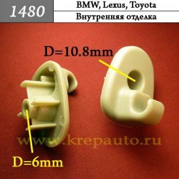 Автокрепеж для BMW, Lexus, Toyota