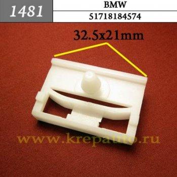 51718184574 - Автокрепеж для BMW
