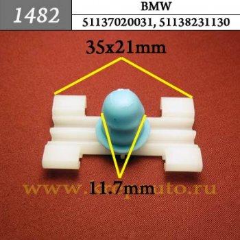 51137020031, 51138231130 - Автокрепеж для BMW