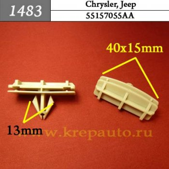 55157055AA - Автокрепеж для Chrysler, Jeep