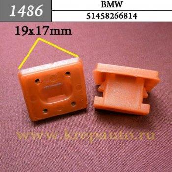 51458266814 - Автокрепеж для BMW