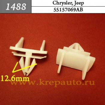 55157069AB - Автокрепеж для Chrysler, Jeep