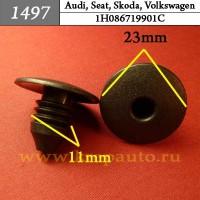 1H086719901C (1H0-867-199-01C) - Автокрепеж для Audi, Seat, Skoda, Volkswagen
