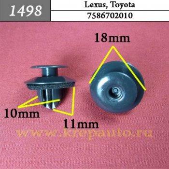 7586702010 - Автокрепеж для Lexus, Toyota