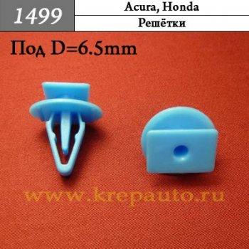 90602TA0003 - Автокрепеж для Acura, Honda