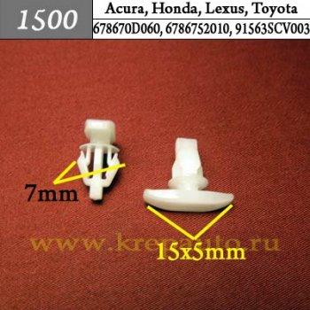 678670D060 (67867-0D060), 6786752010 (67867-52010), 91563SCV003 - Автокрепеж для Acura, Honda, Lexus, Toyota