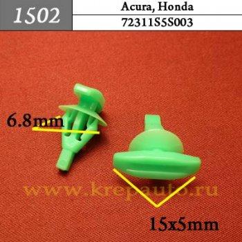 8085089961, 8085089919, 72311S5S003 (72311-S5S-003) - Автокрепеж для Acura, Honda
