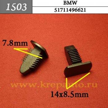 51711496621 - Автокрепеж для BMW