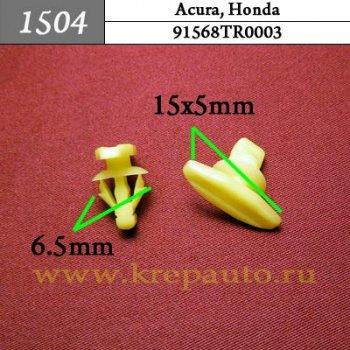 91568TR0003 - Автокрепеж для Acura, Honda