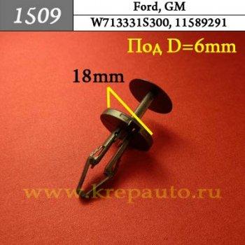 W713331S300, 11589291 - Автокрепеж для Ford, GM