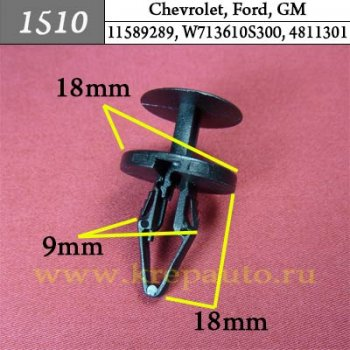 11589289, W713610S300, 4811301, 6508863AA, 4855809 - Автокрепеж для Chevrolet, Ford, GM